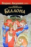 Анатолий Брусникин — Беллона