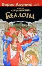 Анатолий Брусникин - Беллона