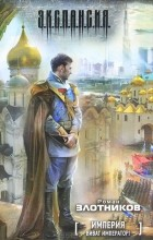 Роман Злотников - Империя. Виват император!