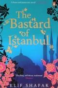 Элиф Шафак - The Bastard of Istanbul