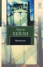 Артур Хейли - Перегрузка