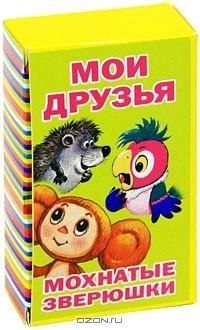 Мои друзья мохнатые зверюшки открытки издательство аст