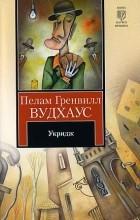 Пелам Гренвилл Вудхаус - Укридж (сборник)