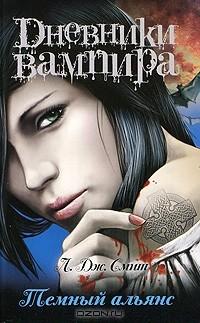Лиза Джейн Смит - Дневники вампира. Темный альянс