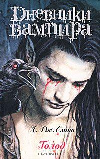 Лиза Джейн Смит - Дневники вампира. Голод