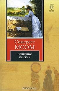 Сомерсет Моэм - Записные книжки
