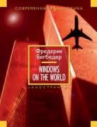 Бегбедер Фредерик - Windows on the World