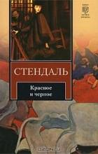 Фредерик Стендаль - Красное и черное