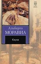 Альберто Моравиа - Скука