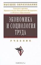 - Экономика и социология труда
