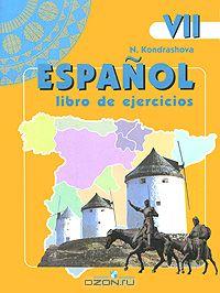 Гдз испанский язык 7 класс кондрашова