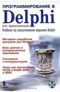 Алексей Архангельский - Программирование в Delphi. Учебник по классическим версиям  Delphi (+ CD-ROM)