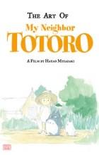 Хаяо Миядзаки - The Art of My Neighbor Totoro: A Film by Hayao Miyazaki