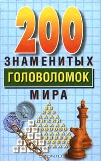 - 200 знаменитых головоломок мира