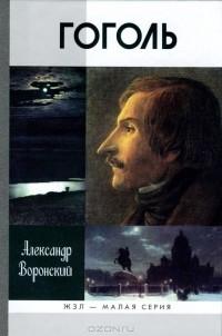 Александр Воронский - Гоголь
