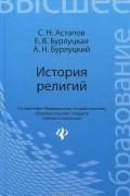 Сергей Астапов, Елена Бурлуцкая, Андрей Бурлуцкий - История религий