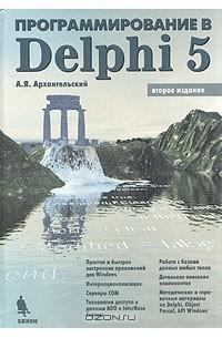 Алексей Архангельский - Программирование в Delphi 5