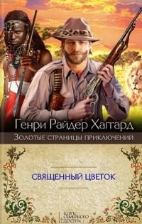 Генри Райдер Хаггард - Священный Цветок. Суд фараонов (сборник)