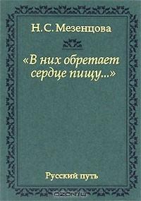 Наталия Мезенцова -