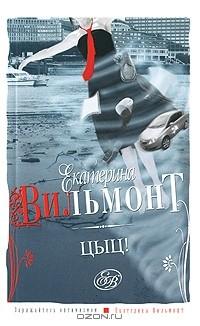 Екатерина Вильмонт - Цыц!