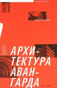 - Архитектура авангарда. Москва. Вторая половина 1920-х - первая половина 1930-х годов