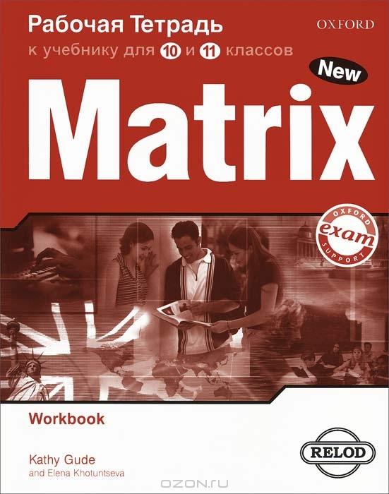 Учебник по английскому языку matrix