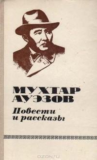 Мухтар Ауэзов - Повести и рассказы (сборник)