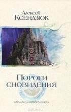 Алексей Ксендзюк - Пороги сновидения