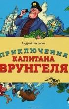 Андрей Некрасов - Приключения капитана Врунгеля