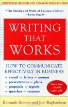 Кеннет Роуман, Joel Raphaelson - Writing That Works: How to Communicate Effectively In Business