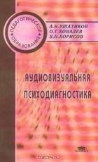 Владимир Борисов, Олег Ковалев, Александр Ушатиков - Аудиовизуальная психодиагностика