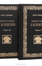 Павел Бирюков - Биография Л. Н. Толстого в 2 книгах (комплект)