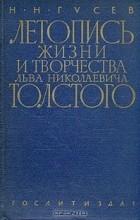 Н. Гусев - Летопись жизни и творчества Льва Николаевича Толстого. В двух книгах. Книга 1. 1828-1890