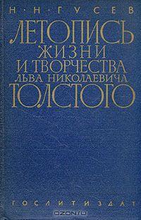 Николай Гусев - Летопись жизни и творчества Льва Николаевича Толстого. В двух книгах. Книга 1. 1828-1890