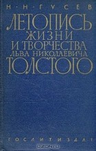 Н. Гусев - Летопись жизни и творчества Льва Николаевича Толстого. В двух книгах. Книга 2. 1891-1910
