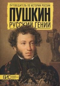 - Пушкин. Русский гений