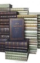 Лев Толстой - Л. Н. Толстой. Полное собрание сочинений в 90 томах + Указатель (комплект из 79 книг)