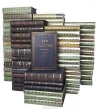 Лев Толстой - Л. Н. Толстой. Полное собрание сочинений в 90 томах + Указатель (комплект из 91 книг)