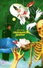 Суэхиро Маруо - Смеющийся вампир