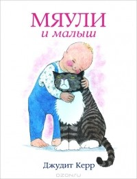 Джудит Керр - Мяули и малыш