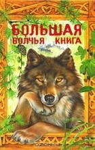 - Большая волчья книга (сборник)