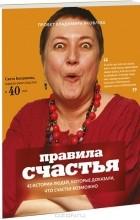 Владимир Яковлев - Правила счастья