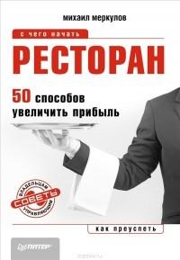 Михаил Меркулов — Ресторан. 50 способов увеличить прибыль