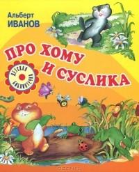 Альберт Иванов - Про Хому и Суслика (сборник)