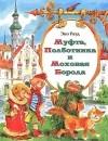 Эно Рауд - Муфта, Полботинка и Моховая Борода