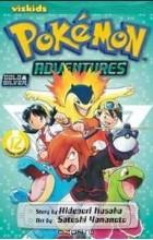 Hidenori Kusaka - Pokemon Adventures Vol.12