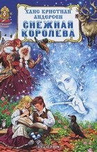 Ганс Кристиан Андерсен - Снежная королева