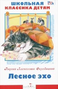 Георгий Скребицкий - Г. А. Скребицкий. Лесное эхо