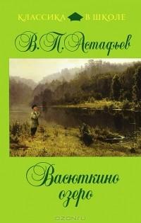 Виктор Астафьев - Васюткино озеро (сборник)