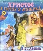 Николай Лесков - Христос в гостях у мужика